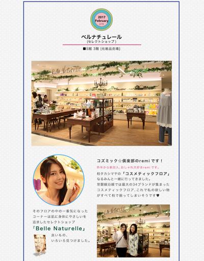 takashimaya×cosmic3