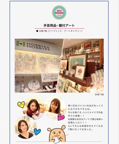 takashimaya_cosmic14