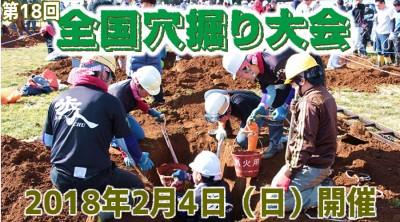 穴掘りTOP