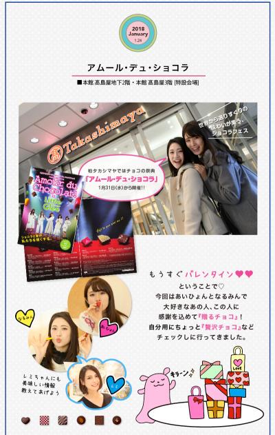 takashimaya×cosmic15
