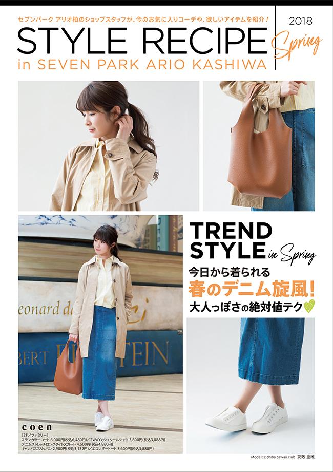 kashiwa_stylerecipe2018_spring1