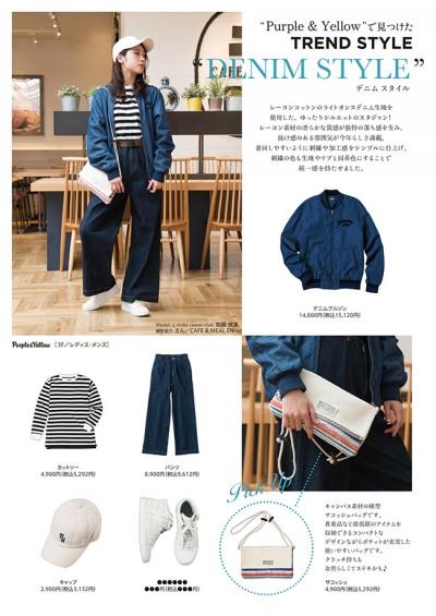 kashiwa_stylerecipe2018_spring2