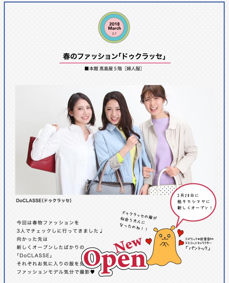 takashimaya×cosmic16new