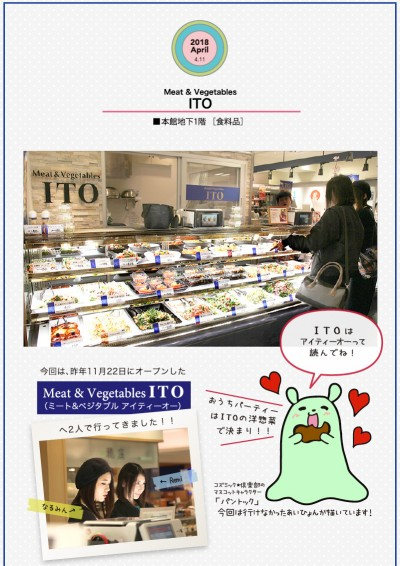 takashimaya×cosmic17_ol
